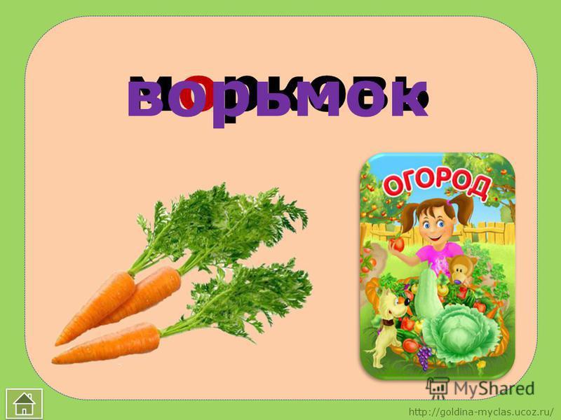http://goldina-myclas.ucoz.ru/ морковь ворьмок