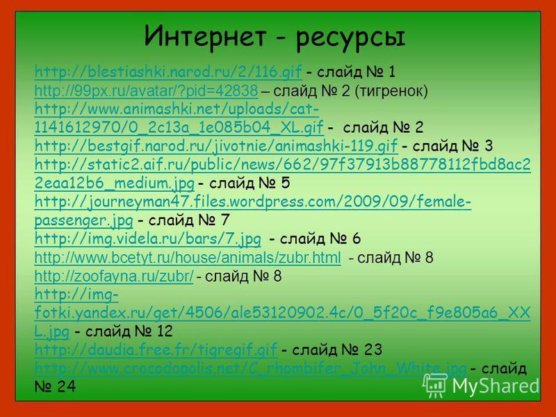 http://blestiashki.narod.ru/2/116.gifhttp://blestiashki.narod.ru/2/116. gif - слайд 1 http://99px.ru/avatar/?pid=42838http://99px.ru/avatar/?pid=42838 – слайд 2 (тигренок) http://www.animashki.net/uploads/cat- 1141612970/0_2c13a_1e085b04_XL.gifhttp:/