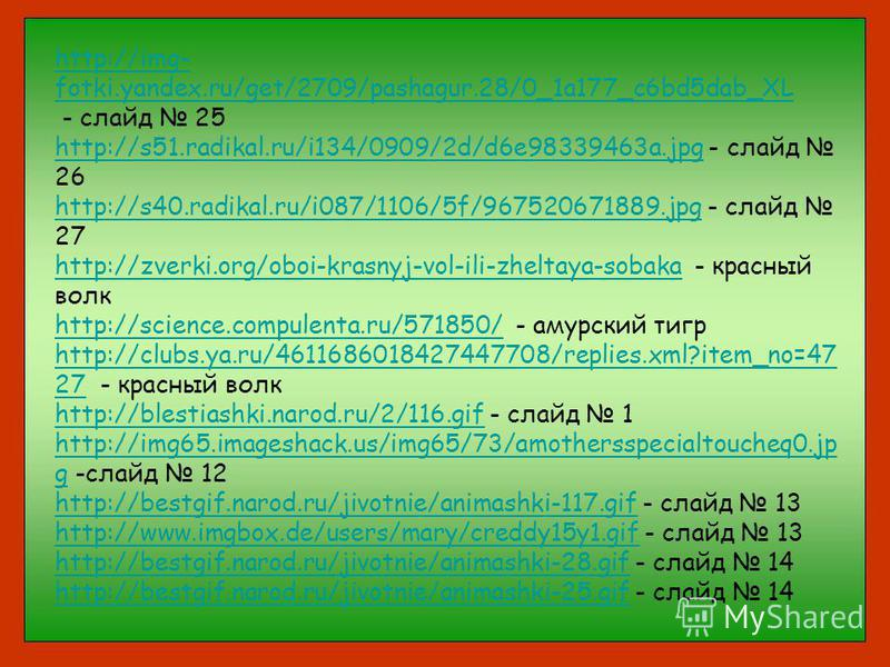 http://img- fotki.yandex.ru/get/2709/pashagur.28/0_1a177_c6bd5dab_XL - слайд 25 http://s51.radikal.ru/i134/0909/2d/d6e98339463a.jpghttp://s51.radikal.ru/i134/0909/2d/d6e98339463a.jpg - слайд 26 http://s40.radikal.ru/i087/1106/5f/967520671889.jpghttp: