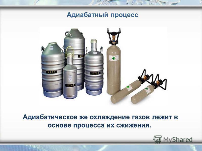 Адиабатическое же охлаждение газов лежит в основе процесса их сжижения. Адиабатный процесс