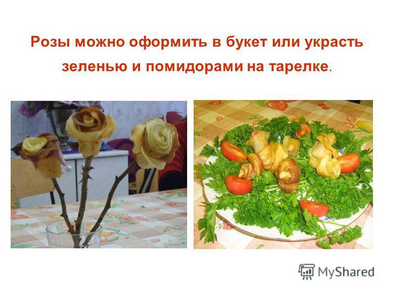 Розы можно оформить в букет или украсть зеленью и помидорами на тарелке.