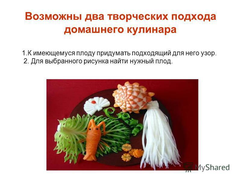 Возможны два творческих подхода домашнего кулинара 1. К имеющемуся плоду придумать подходящий для него узор. 2. Для выбранного рисунка найти нужный плод.