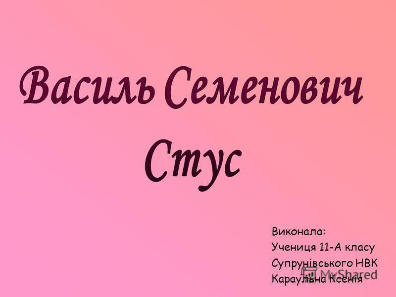 Виконала: Учениця 11-А класу Супрунівського НВК Караульна Ксенія