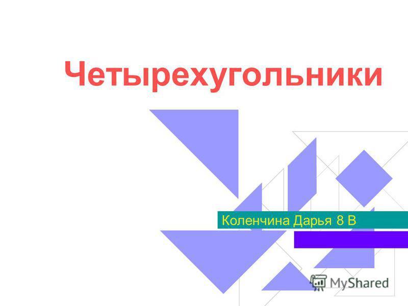 Четырехугольники Коленчина Дарья 8 В
