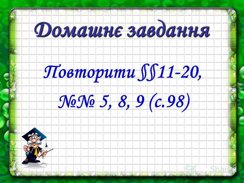 Домашнє завдання Повторити §§11-20, 5, 8, 9 (с.98)