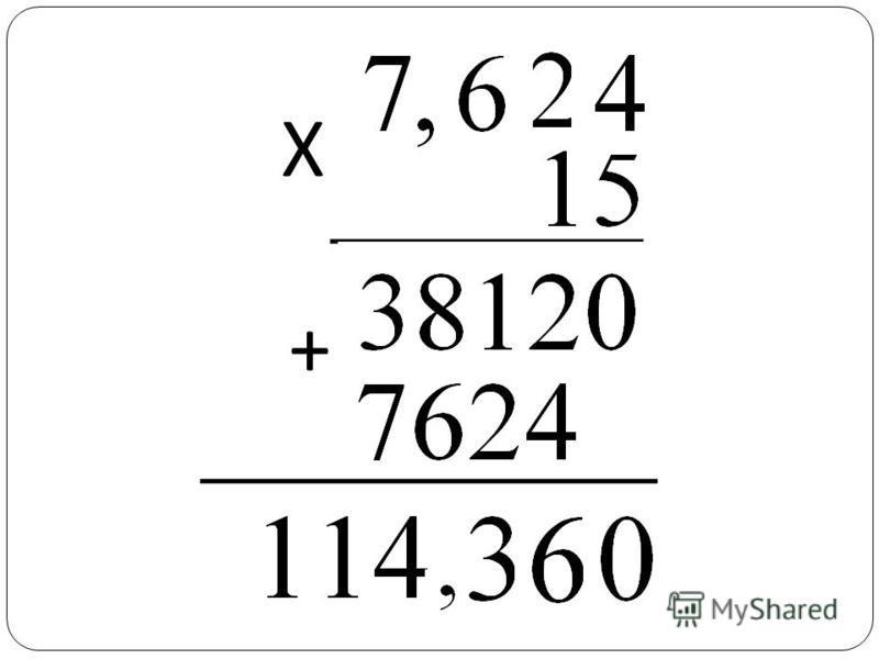 Х, Чтобы умножить десятичную дробь на натуральное число, надо: 1) не обращая внимания на запятую, выполнить умножение натуральных чисел; 2) в полученном произведении отделить запятой справа столько знаков, сколько их в десятичной дроби.