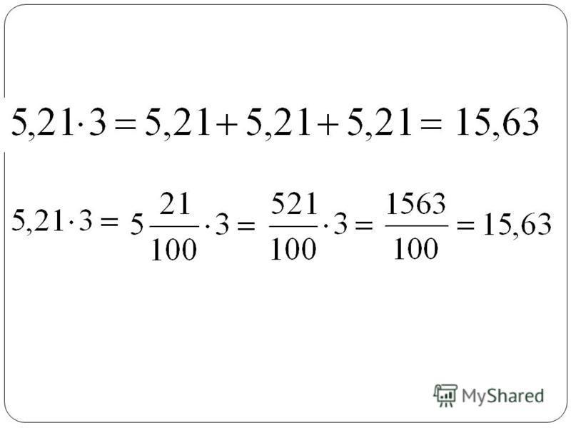 Тема : « Умножение десятичной дроби на натуральное число ».