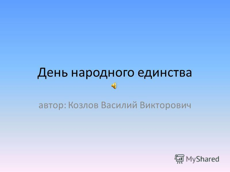 День народного единства автор: Козлов Василий Викторович