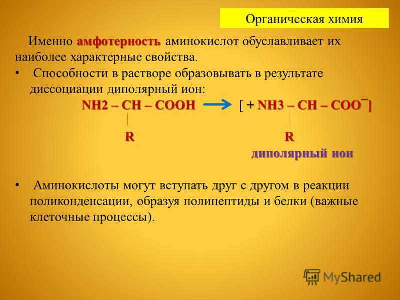 амфотерность Именно амфотерность аминокислот обуславливает их наиболее характерные свойства. Способности в растворе образовывать в результате диссоциации диполярный ион: NH2 – CH – COOH + NH3 – CH – COO¯] NH2 – CH – COOH [ + NH3 – CH – COO¯] R R дипо