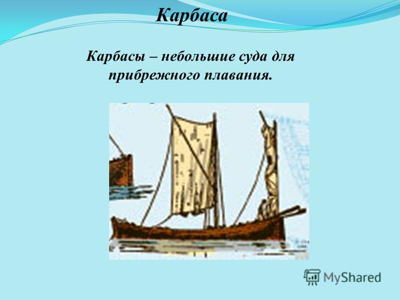 Карбаса Карбасы – небольшие суда для прибрежного плавания.