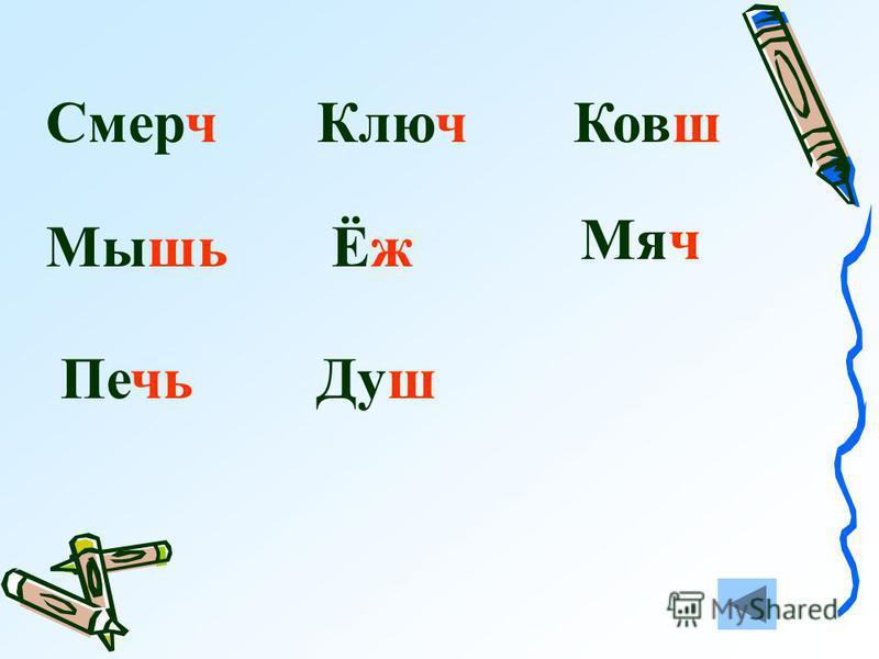 Смерч КлючКовш Печь МышьЁжЁж Мяч Душ