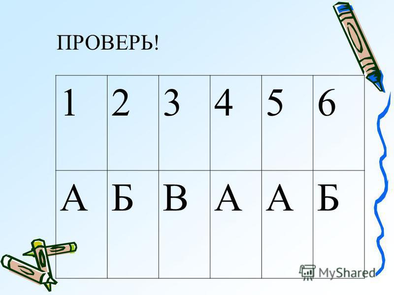 123456 АБВААБ ПРОВЕРЬ!