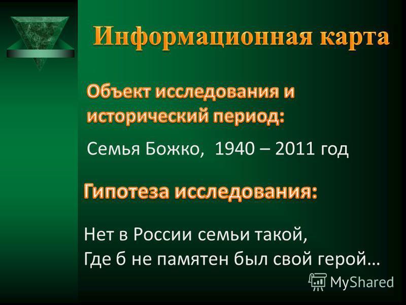 Семья Божко, 1940 – 2011 год Нет в России семьи такой, Где б не памятен был свой герой…