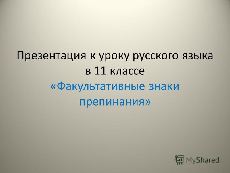 Презентация к уроку русского языка в 11 классе «Факультативные знаки препинания»