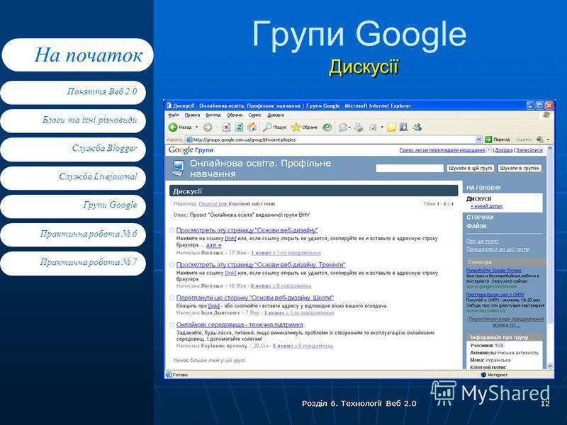 Блоги та їхні різновиди Служба Blogger Служба Livejournal Групи Google Поняття Веб 2.0 На початок Практична робота 7 Практична робота 6 Розділ 6. Технології Веб 2.0 12 Дискусії Групи Google Дискусії