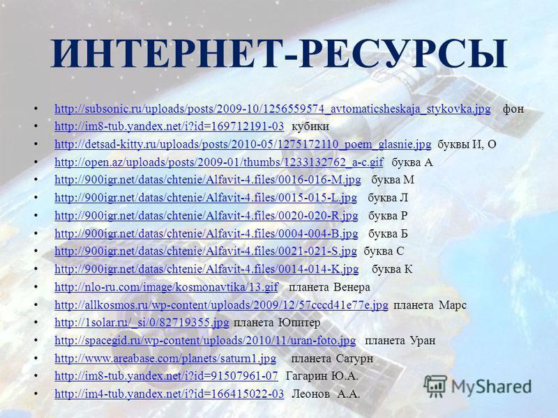ИНТЕРНЕТ-РЕСУРСЫ http://subsonic.ru/uploads/posts/2009-10/1256559574_avtomaticsheskaja_stykovka.jpg фон http://subsonic.ru/uploads/posts/2009-10/1256559574_avtomaticsheskaja_stykovka.jpg http://im8-tub.yandex.net/i?id=169712191-03 кубики http://im8-t