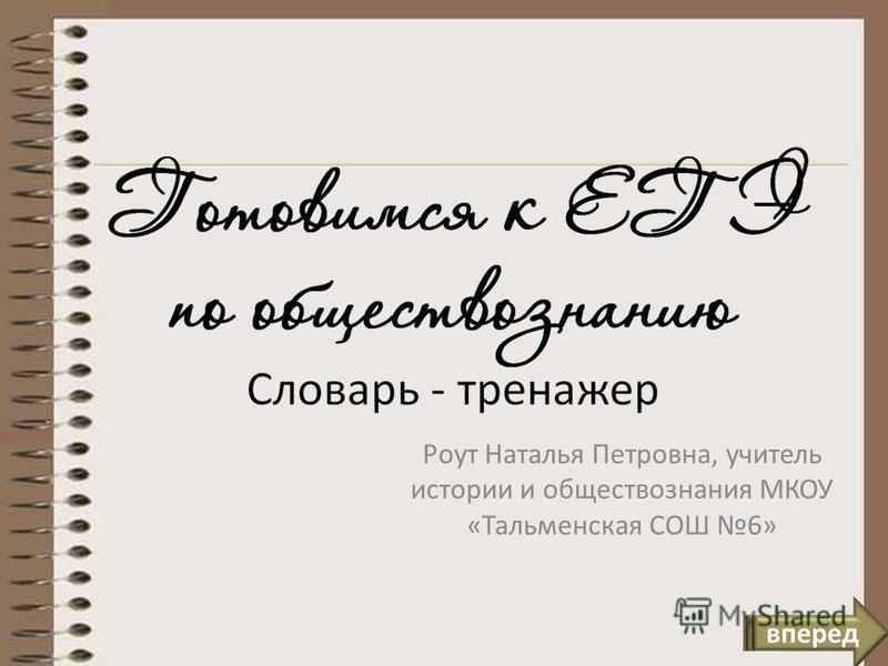 Роут Наталья Петровна, учитель истории и обществознания МКОУ «Тальменская СОШ 6» вперед