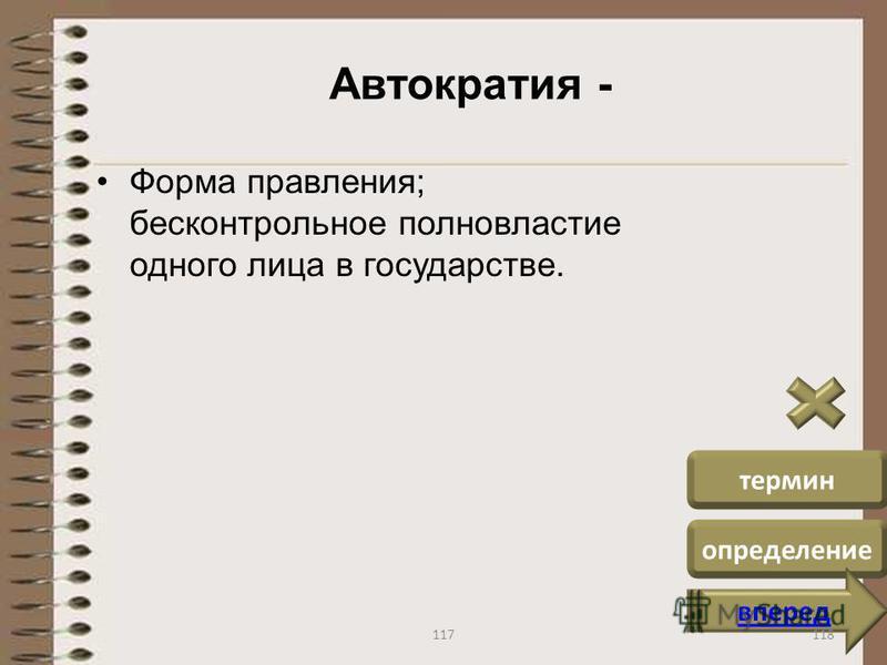 Автократия - Форма правления; бесконтрольное полновластие одного лица в государстве. термин определение вперед 118117