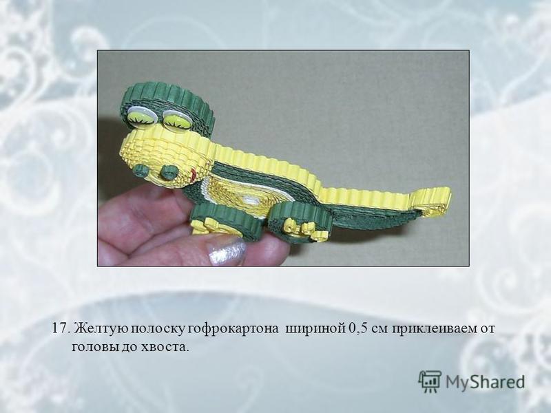 17. Желтую полоску гофрокартона шириной 0,5 см приклеиваем от головы до хвоста.