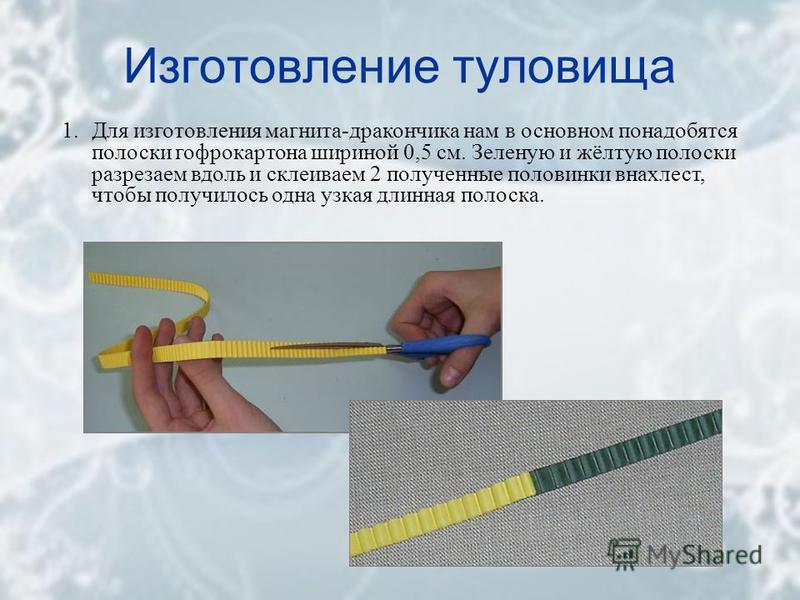 Изготовление туловища 1. Для изготовления магнита-дракончика нам в основном понадобятся полоски гофрокартона шириной 0,5 см. Зеленую и жёлтую полоски разрезаем вдоль и склеиваем 2 полученные половинки внахлест, чтобы получилось одна узкая длинная пол