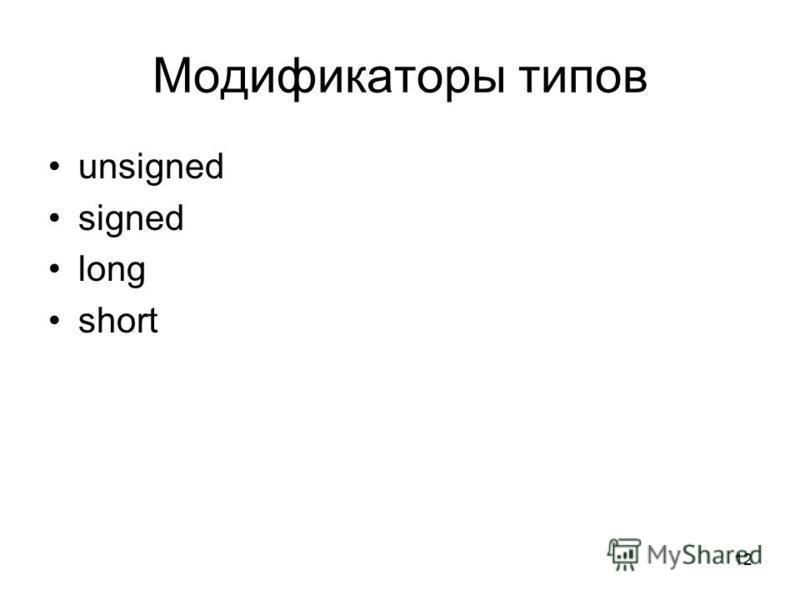 12 Модификаторы типов unsigned signed long short