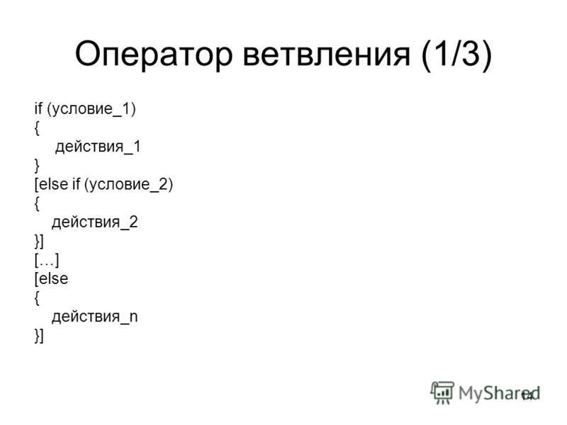 14 Оператор ветвления (1/3) if (условие_1) { действия_1 } [else if (условие_2) { действия_2 }] […] [else { действия_n }]