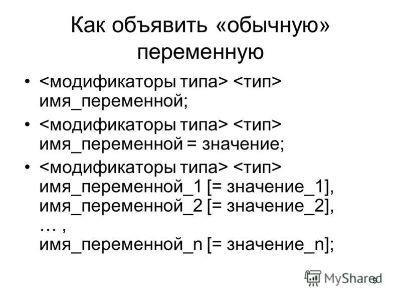 9 Как объявить «обычную» переменную имя_переменной; имя_переменной = значение; имя_переменной_1 [= значение_1], имя_переменной_2 [= значение_2], …, имя_переменной_n [= значение_n];