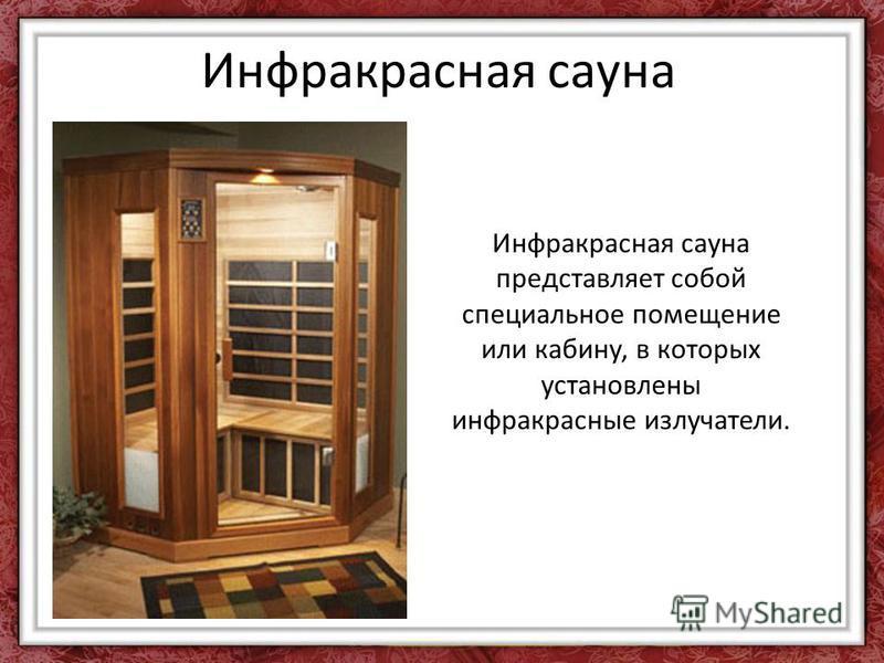 Инфракрасная сауна представляет собой специальное помещение или кабину, в которых установлены инфракрасные излучатели.