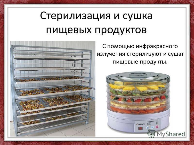 С помощью инфракрасного излучения стерилизуют и сушат пищевые продукты. Стерилизация и сушка пищевых продуктов