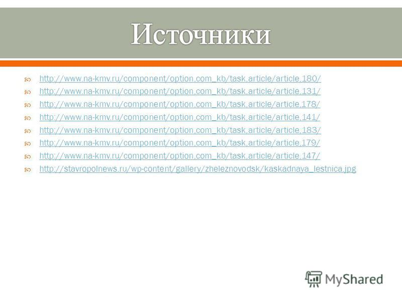 http://www.na-kmv.ru/component/option,com_kb/task,article/article,180/ http://www.na-kmv.ru/component/option,com_kb/task,article/article,131/ http://www.na-kmv.ru/component/option,com_kb/task,article/article,178/ http://www.na-kmv.ru/component/option