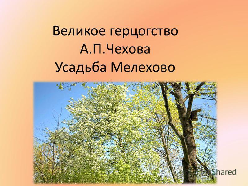 Великое герцогство А.П.Чехова Усадьба Мелехово