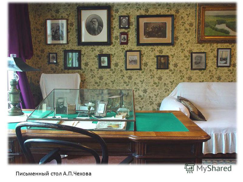 Письменный стол А.П.Чехова