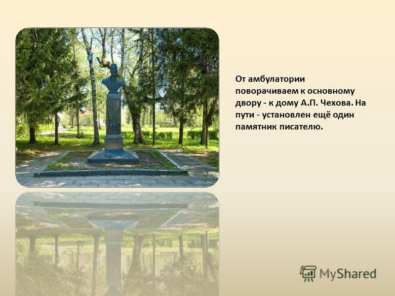 От амбулатории поворачиваем к основному двору - к дому А.П. Чехова. На пути - установлен ещё один памятник писателю.