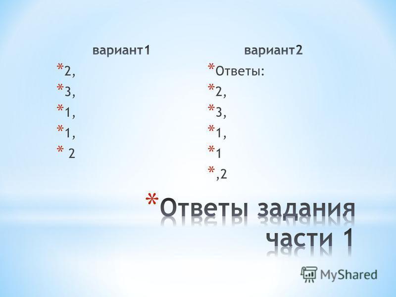 * 2, * 3, * 1, * 2 * Ответы: * 2, * 3, * 1, * 1 *,2