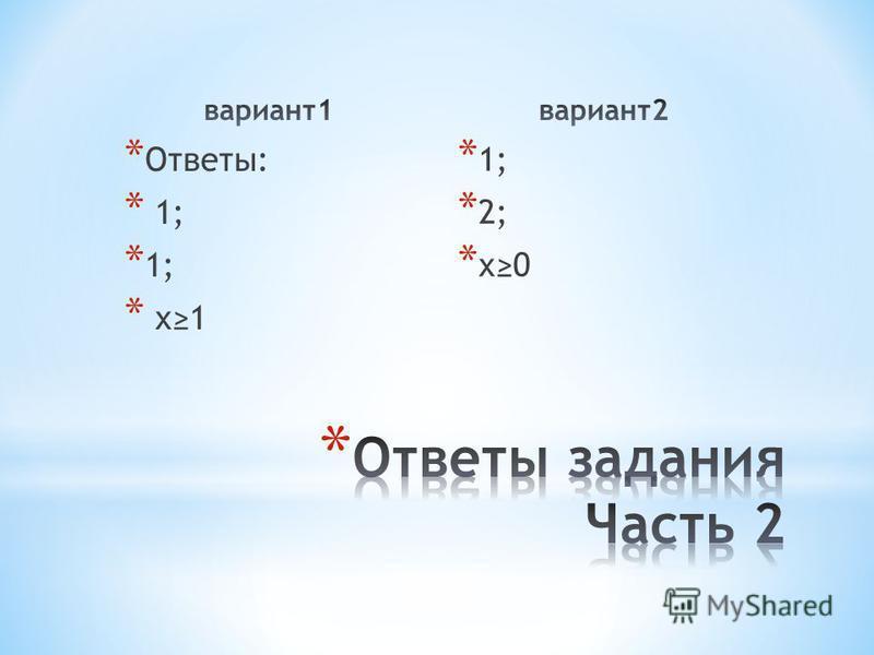 * Ответы: * 1; * х 1 * 1; * 2; * х 0