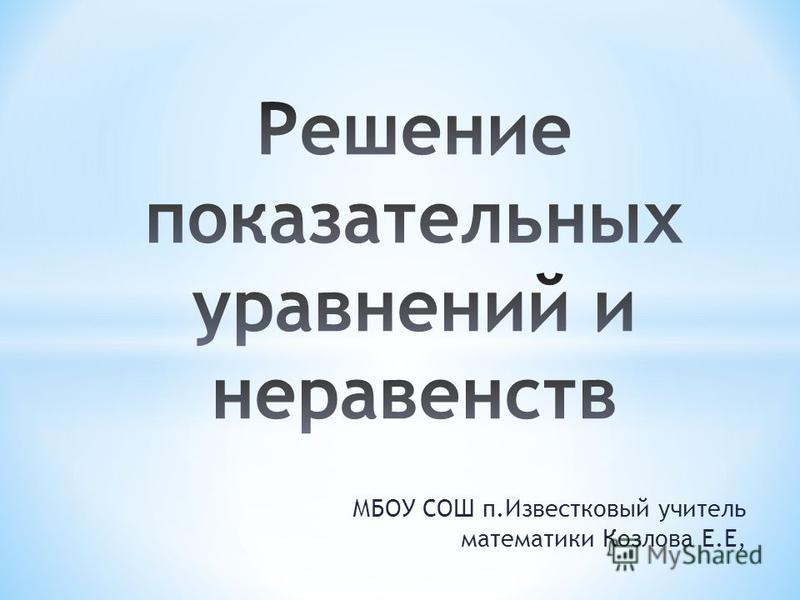 МБОУ СОШ п.Известковый учитель математики Козлова Е.Е,