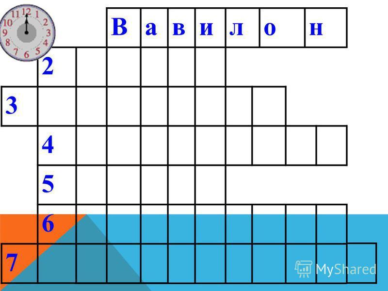 Вавилон 2 3 4 5 6 7