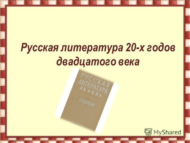 Русская литература 20-х годов двадцатого века