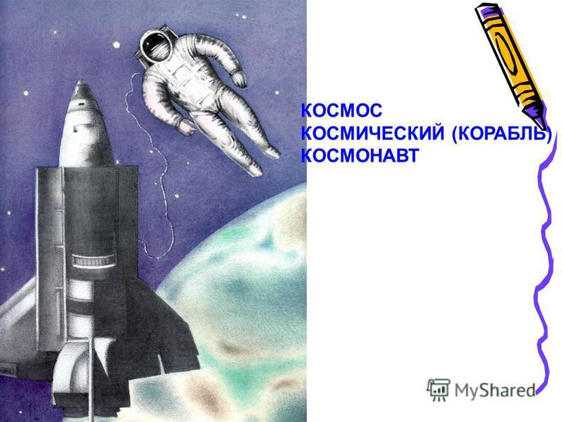 КОСМОС КОСМИЧЕСКИЙ (КОРАБЛЬ) КОСМОНАВТ