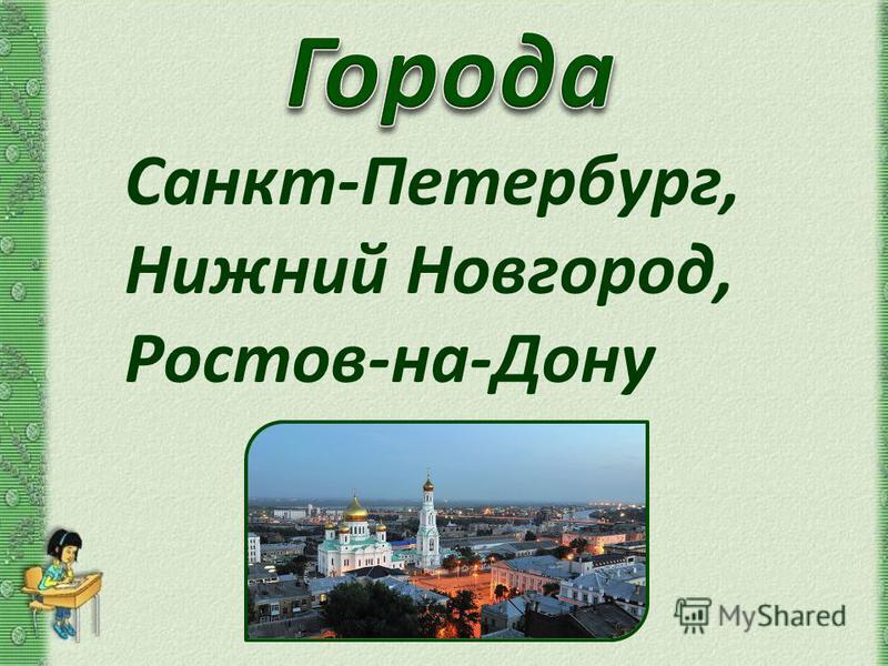 Санкт-Петербург, Нижний Новгород, Ростов-на-Дону