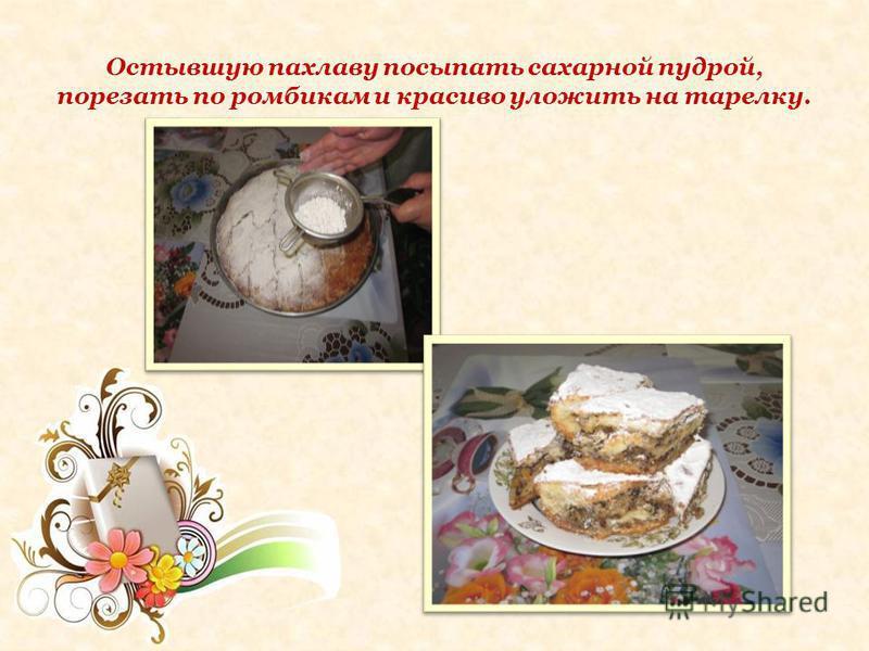 Остывшую пахлаву посыпать сахарной пудрой, порезать по ромбикам и красиво уложить на тарелку.