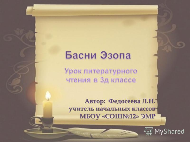 Автор: Федосеева Л.Н. учитель начальных классов МБОУ «СОШ12» ЭМР