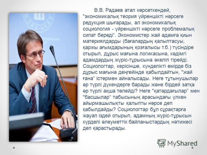 В.В. Радаев атап көрсеткендей,
