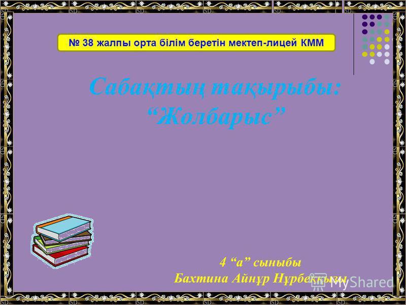 Сабақтың тақырыбы:Жолбарыс 38 жалпы орта білім беретін мектеп-лицей КММ 4 а сыныбы Бахтина Айнұр Нұрбекқызы