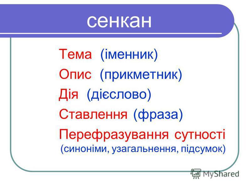 сенкан Тема (іменник) Опис (прикметник) Дія (дієслово) Ставлення (фраза) Перефразування сутності (синоніми, узагальнення, підсумок)