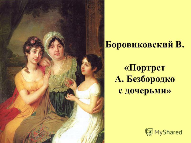 Боровиковский В. «Портрет А. Безбородко с дочерьми»