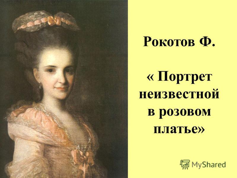 Рокотов Ф. « Портрет неизвестной в розовом платье»