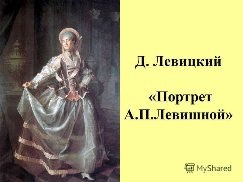 Д. Левицкий «Портрет А.П.Левишной»