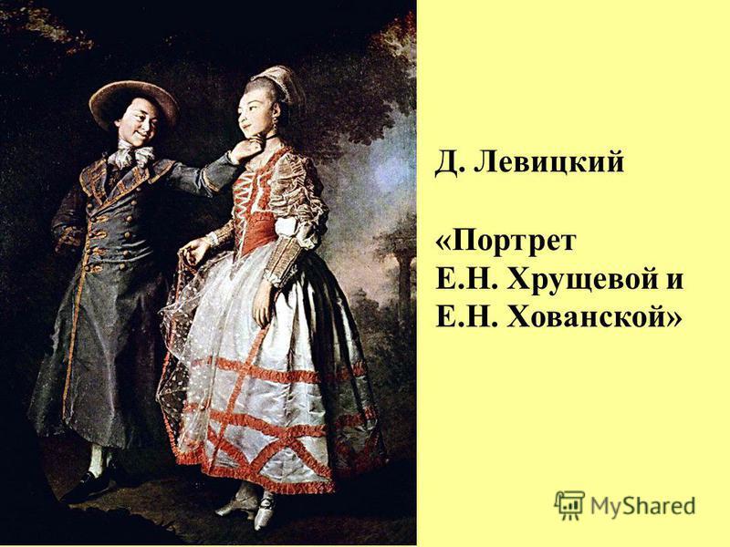Д. Левицкий «Портрет Е.Н. Хрущевой и Е.Н. Хованской»