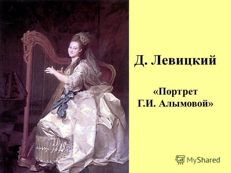Д. Левицкий «Портрет Г.И. Алымовой»